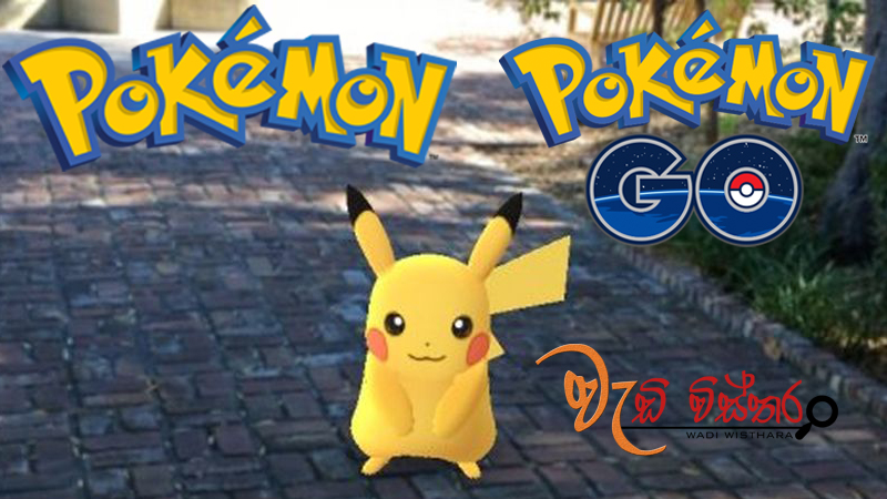 Sri Lanka and the Latest trend in mobile gaming : Pokemon Go