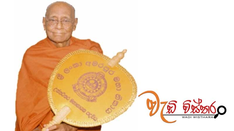 Most Ven. Davuldena Gnanissara Thero passes away