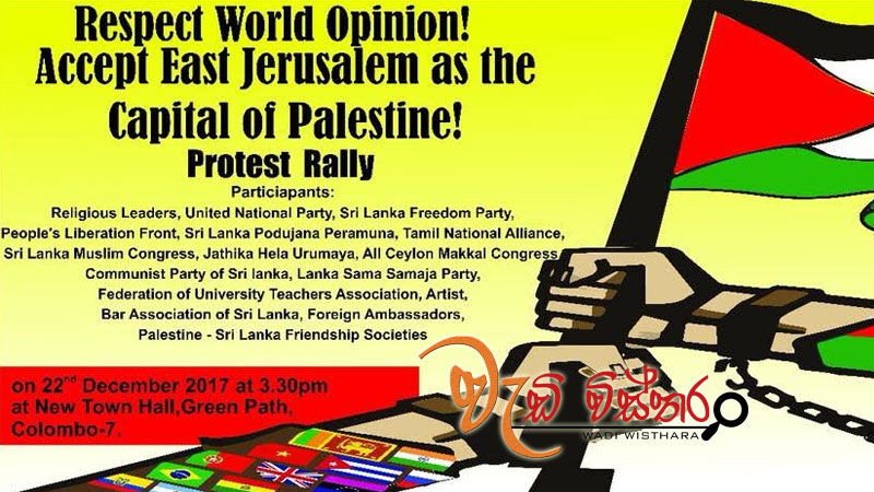 palestine-issue-massive-protest-in-sri-lanka-all-parties-support