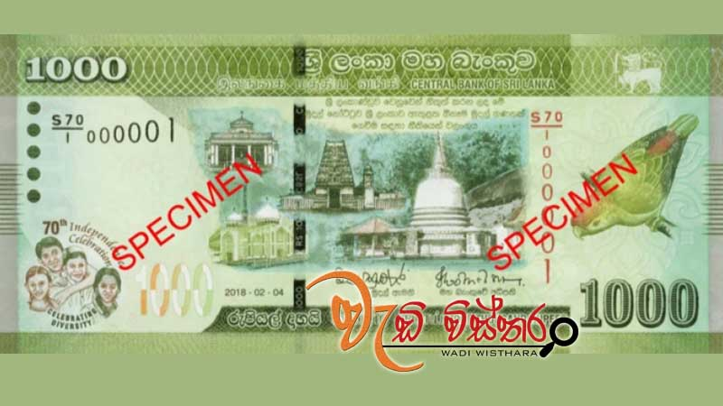 commemorative-note-issued-to-mark-70th-independence-day