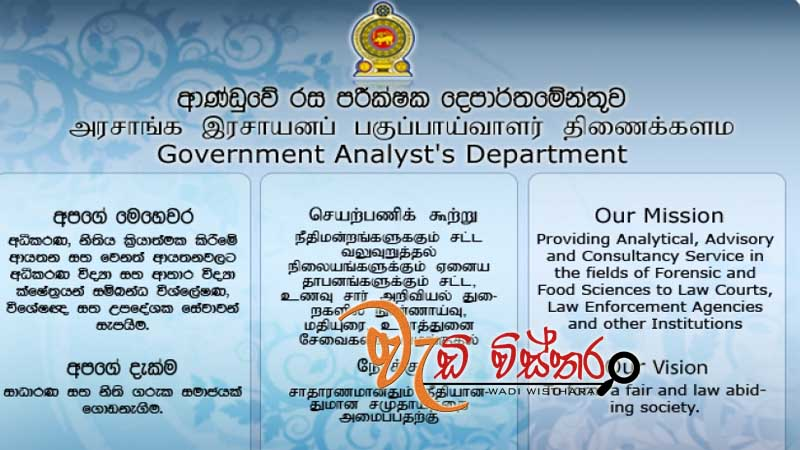 ampara-carbohydrate-clumps-sterilizing-chemical-govt-analyst