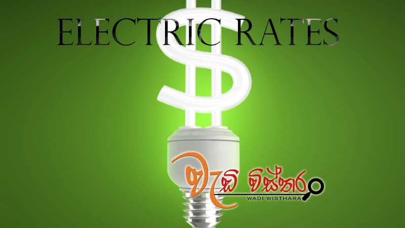 no-increase-in-electricity-rates-minister