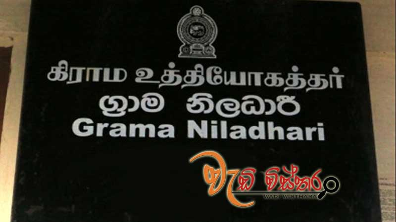 appointments-for-1650-grama-niladaris