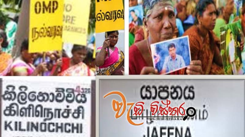 omp-to-hear-public-views-in-jaffna-kilinochchi